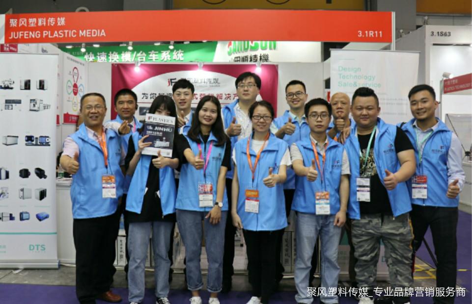 CHINAPLAS2019聚风塑料传媒展台现场