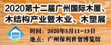 第12屆廣州國際木屋、木結構產業展