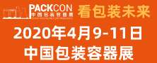 2020中国包装容器展PACKCON