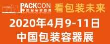 2020中國包裝容器展PACKCON