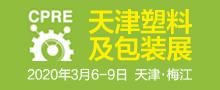 天津塑料及包裝展