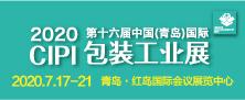 第十六屆青島國際包裝工業展