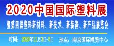 南京國際塑料展