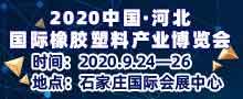 2020中國(河北)國際橡膠塑料產業博覽會