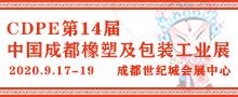 第十四屆中國成都橡塑及包裝工業展