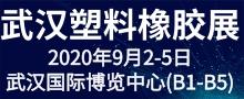 2020武汉橡塑展
