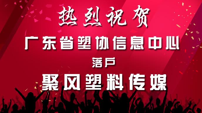 热烈祝贺广东省塑协信息中心落户聚风塑料传媒