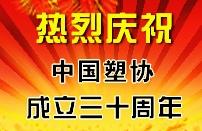 热烈庆祝中国塑协成立三十周年