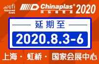 2020chinaplas 延期