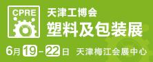 天津塑料及包装展