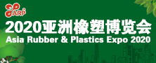 深圳橡塑展,亞洲塑料博覽會