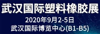 武汉橡塑展