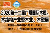 逆行而上,硬核来袭! 广州住博会成为2020年最受欢迎的装配式建筑行业首秀!
