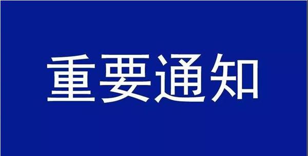 关于2020广州国际住博会延期举办的通知