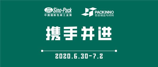 新展期出炉!6月30日-7月2日,Sino-Pack / PACKINNO与您相约广州