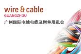 第十二届广州国际电线电缆及附件展览会 延期举行