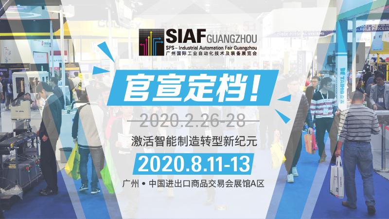 2020年广州国际工业自动化技术及装备展览会与广州国际模具展览会定于8月11至13日举行
