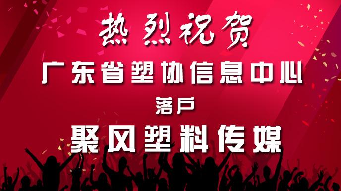 熱烈祝賀廣東省塑協信息中心落戶聚風塑料傳媒