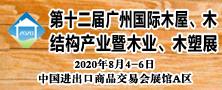 第12届广州国际木屋、木结构产业展