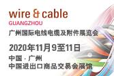 第十二届广州国际电线电缆及附件展览会  敲定11月新展期