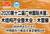 2020第十二届广州国际木屋、木结构产业暨木业、木塑展