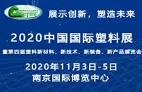 熱烈慶祝中國塑協成立三十周年