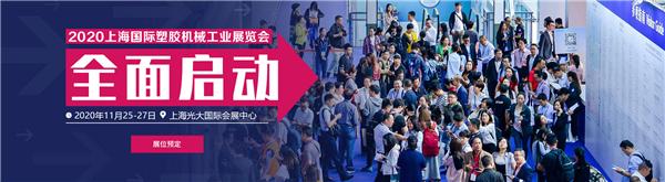 2020中国(上海)国际塑料橡胶工业展览会与您相约11月