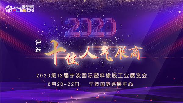 2020宁波国际橡塑工业展-十佳人气展商评选