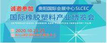 2020貴州國際橡膠塑料展覽會
