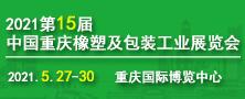 重慶橡塑展