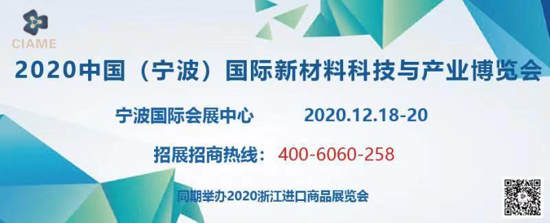 2020中国(宁波)国际新材料科技与产业博览会邀请函