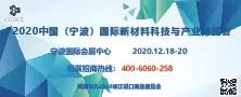 2020中国(宁波)国际新材料科技与产业博览会