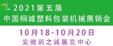 桐城橡塑展