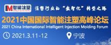 中國國際智能注塑高峰論壇