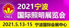 2021寧波國際照明展覽會