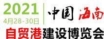 海南建筑博览会