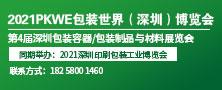 2021包装容器、包装制品与材料展览会