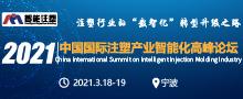 中国国际智能注塑高峰论坛