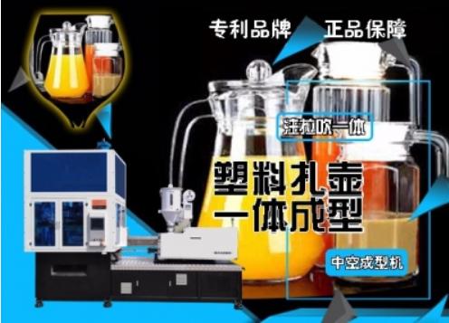 PC一步法啤酒扎壶,饮料瓶,食品包装吹瓶机