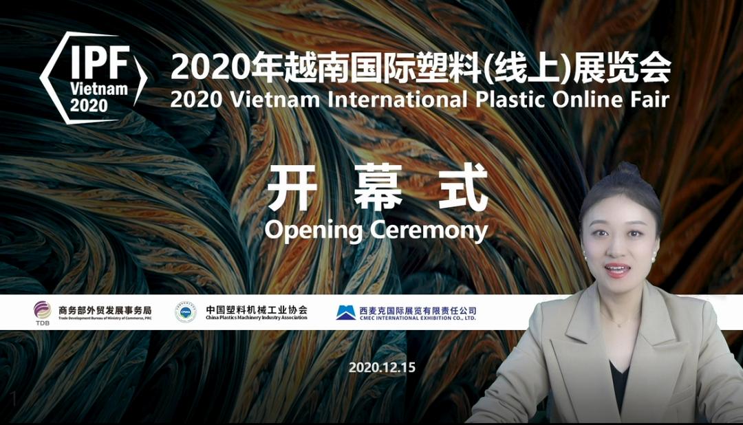 2020年越南国际塑料展览会线上展顺利举办