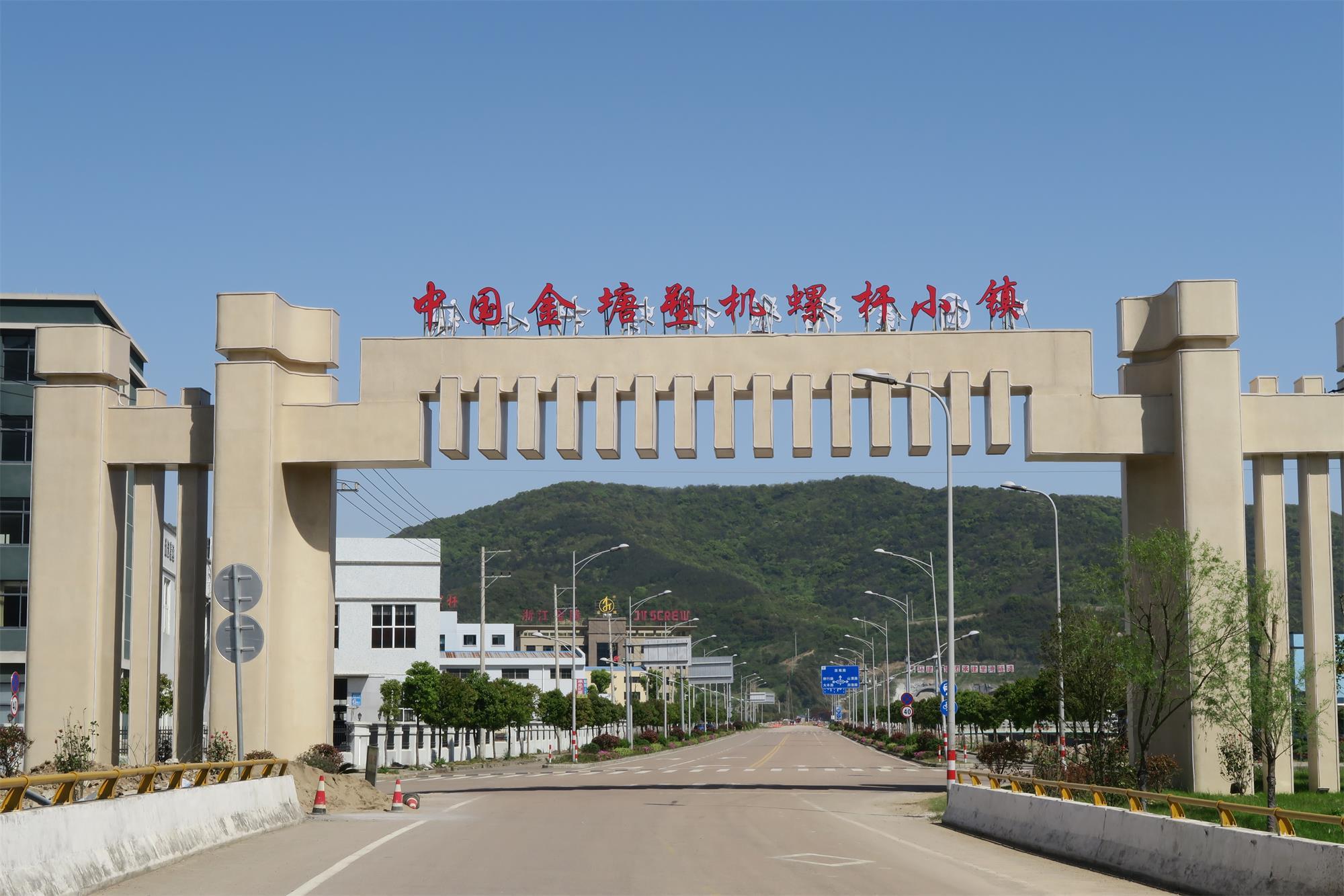 金塘小鎮:不忘初心,共同抗疫,螺桿企業的社會擔當!