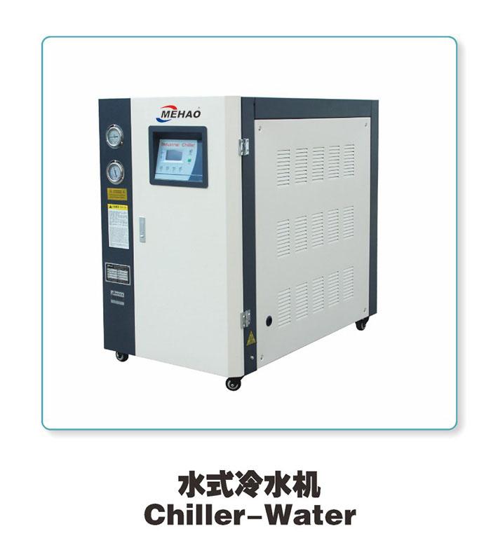 水式冷水机