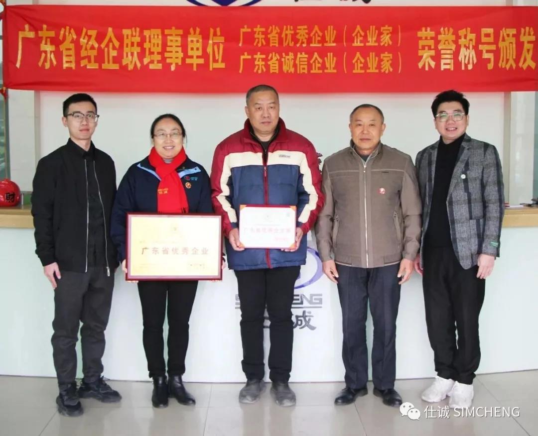 省经企联为仕诚公司举行理事单位牌匾颁发仪式