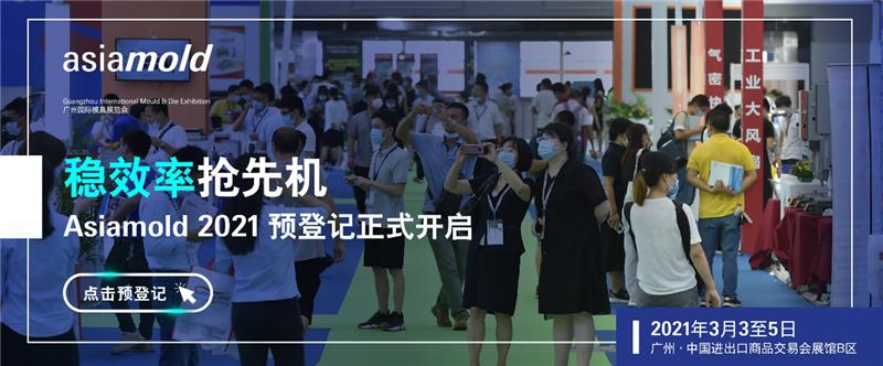 2021年Asiamold蓄势待发  揭示行业趋势新动向