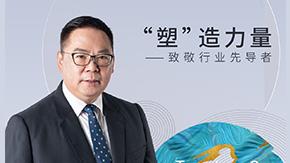 伊之密甄荣辉: 成为所在领域的世界级企业,过去是探索,今天已在实践