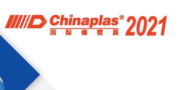 2021Chinaplas參展/參觀攻略