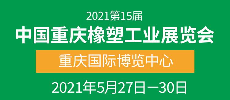 第15届中国重庆橡塑工业展融合八大主题,5月27日启幕,橡塑人不可错过的盛会!