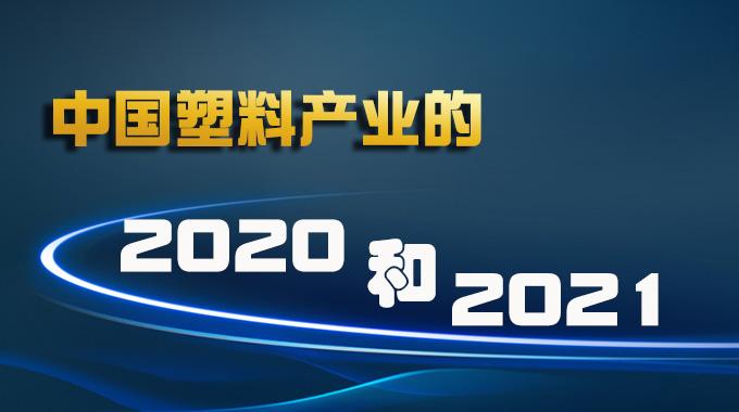 中国塑料产业的2020和2021