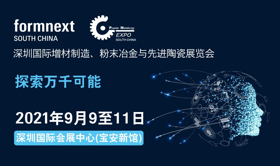 Formnext + PM South China备受行业巨头瞩目,彰显行业拓张发展需求