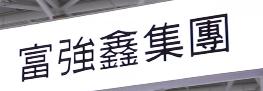 CHINAPLAS2021:富強鑫「以電驅智」精彩視頻回顧!